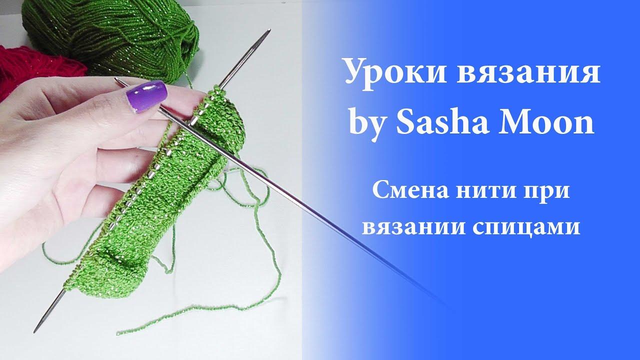 Как привязать нить другого цвета при вязании спицами