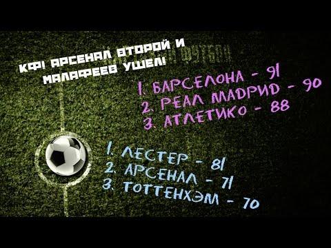 КФ! Арсенал Второй и Малафеев УШЕЛ!