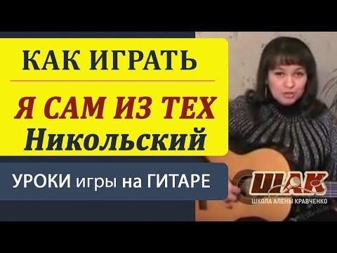 Видеоурок Аккорды песен под гитару - видео