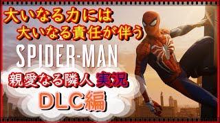 【MARVELスパイダーマン】親愛なる隣人実況(概要欄必読)DLC編 摩天楼は眠らない~白銀の系譜~2