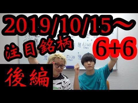 【JumpingPoint!!の株Tube#46】2019年10月15日~の注目銘柄TOP6+6 〜後編〜