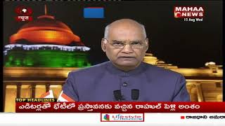 Independence Day Speech By President of India Ram Nath Kovind
