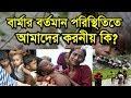 Download Bangla Waz 2017 Burmar Bortoman Poristhitite Amader Koroniyo by Amanullah Madani | Free Bangla Waz in Mp3, Mp4 and 3GP