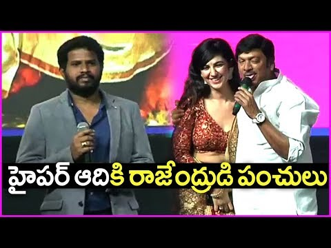 Actor Rajendra Prasad Hilarious Punches On Hyper Aadi | Bewars Audio Launch