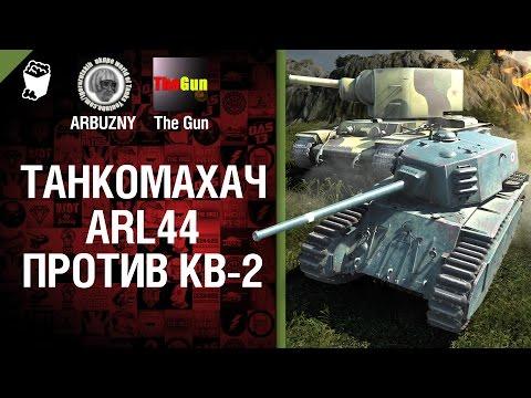 ARL 44 против КВ-2 - Танкомахач №32 - от ARBUZNY и TheGUN [World of Tanks]