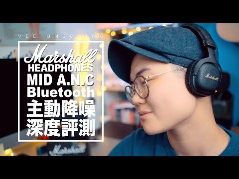 最有型的降噪藍芽耳機:Marshall MID A.N.C!開箱評測