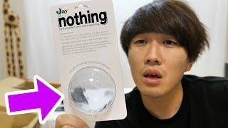 【衝撃】海外のAmazonで「何もない」が売られていました