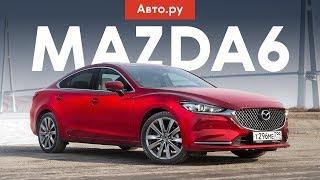 Самая быстрая? Тест новой Mazda6 – с турбомотором!