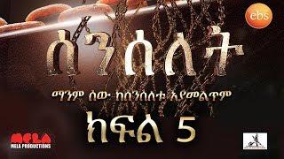 Senselet drama - Part 5 (Ethiopian Drama)