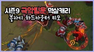 [항심] 시즌9 극악팀운 멱살캐리하기. 티모 VS 블라디미르(TeeMo vs Vladimir)