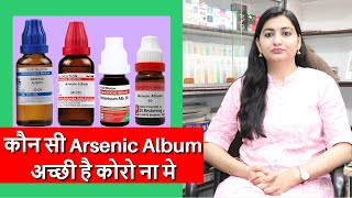 किस कंपनी की Arsenic Album 30 उपयोग करें | Best Arsenic Album Brand | Arsenic Album 30 Side Effect