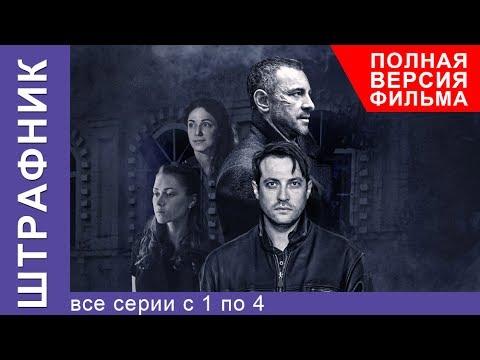 Штрафник. Все Серии Подряд с 1 по 4. Смотреть сериалы. Детективы. StarMedia