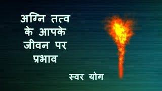 अग्नि तत्व का आपके जीवन पर प्रभाव - Agni Tattwa