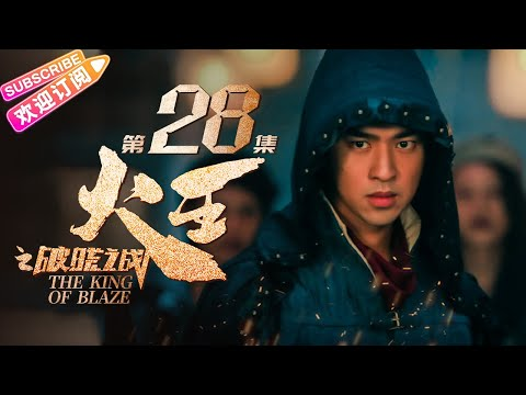 陸劇-火王之破曉之戰-EP 28