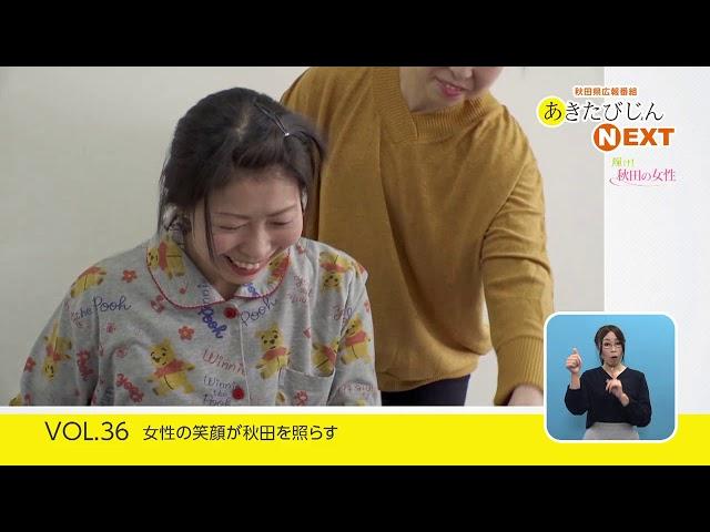 あきたびじょんNEXT VOL.36「女性の笑顔が秋田を照らす」