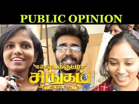Kadaikutty Singam Public Opinion |  Karthi | Suriya | Pandiraj
