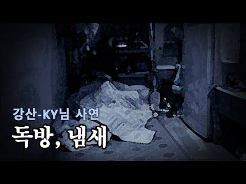 [왓섭! 체험실화] 독방, 냄새 (괴담/귀신/미스테리/무서운이야기)