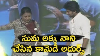 Anchor Suma Making Fun of Nani and Trolls @Devadas Movie Audio Launch