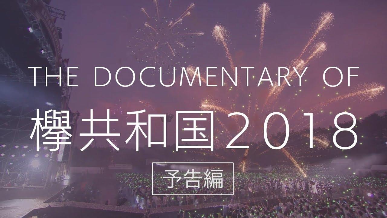 欅坂46 - 「The Documentary of 欅共和国2018」予告編映像を公開 新譜「欅共和国2018」Live DVD/Blu-ray 2019年8月14日発売予定 thm Music info Clip