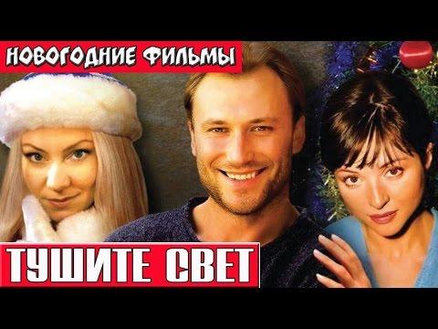 Тушите свет Новогодние комедии Russkie novogodnie filmi Novogodnie komedii