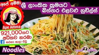 Sri lankan Style noodles by Apé Amma