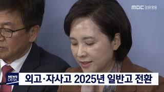 외고·자사고 2025년 일반고 전환