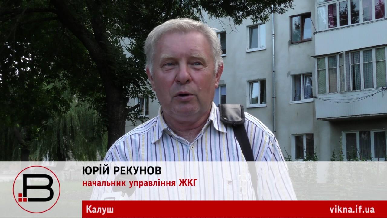 Юрій Рекунов: Неякісно надані послуги мають бути перераховані