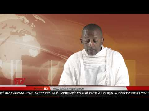 Ethiopian Reporter TV News May 05, 2013