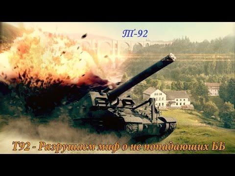 Т-92 самая опасная АРТА 2015