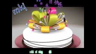 Happy Birthday (Chinese and English with lyrics)
