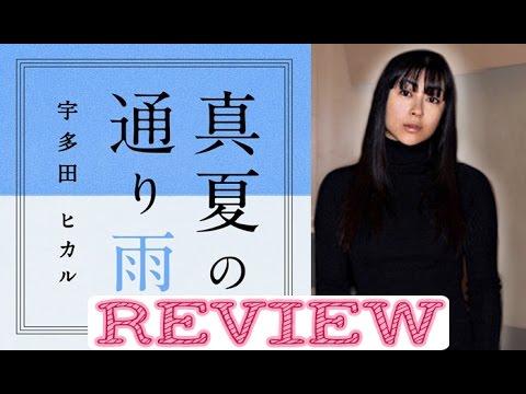 Utada Hikaru - Manatsu No Tooriame Review & Analysis | 宇多田ヒカル「真夏の通り雨」のレビュー