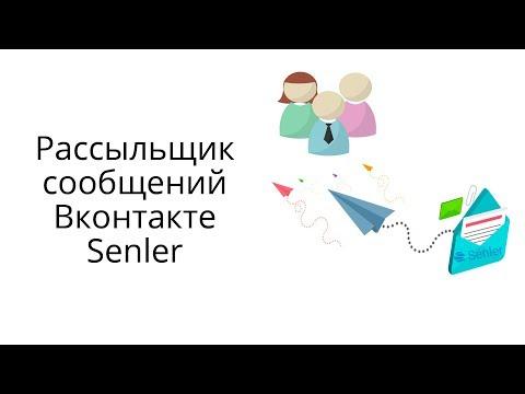 Как настроить рассыльщик сообщений ВК Senler