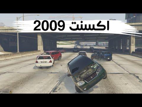GTA 5 - 2009 قراند 5 - استعراض اكسنت