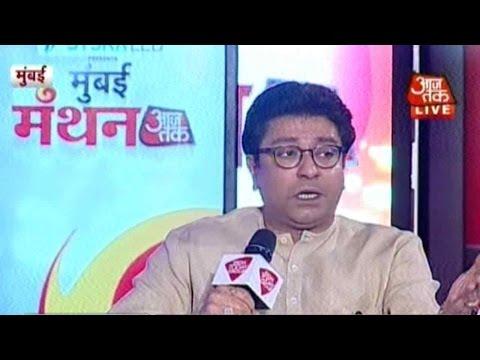 Aaj Tak Mumbai Manthan: Raj Thackeray Slams PM Modi's 'Acche Din' Agenda
