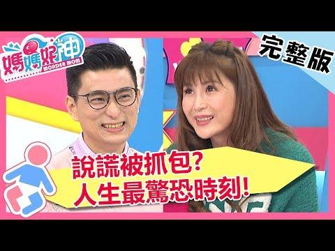 台綜-媽媽好神-20190318-說謊被老公抓包?撞壞愛車媽媽下場超淒慘?!
