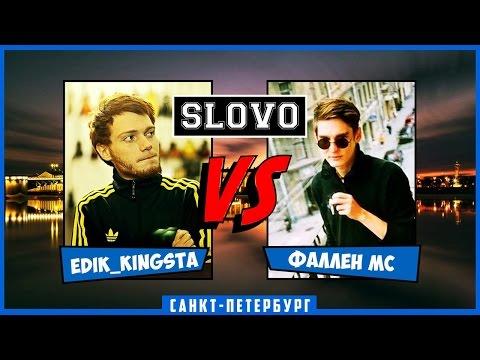 SLOVO | Saint-Petersburg - EDIK_KINGSTA vs ФАЛЛЕН МС [Отбор, II сезон]