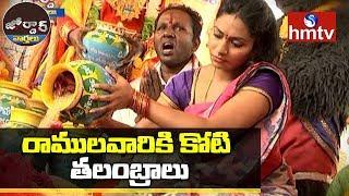 రాములవారికి కోటి తలంబ్రాలు | Sitaramula Kalyanam | Korukonda | Jordar News  | hmtv