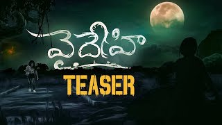 Vaidhehi Movie Teaser | 2018 Latest Telugu Movies | Mahesh | Sandeep | Akhila | Telugu FilmNagar