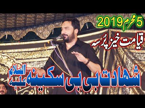 Zakir Waseem Abbas Baloch    5  Muharram 2019    Khaki Kot Abdul Malik