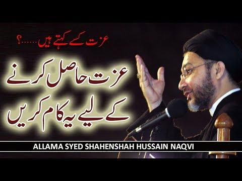 عزت کسے کہتے ہیں…؟   |  علامہ سیّد شہنشاہ حسین نقوی
