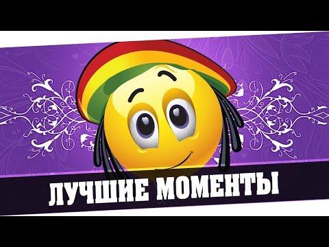 ЛУЧШИЕ МОМЕНТЫ ИЗ СТРИМОВ #44