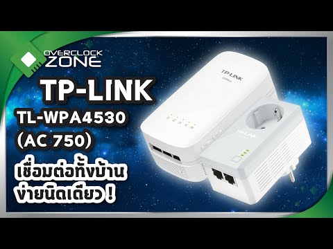 รีวิว TP-LINK TL WPA4530 KIT AC750 WiFi Extender : เชื่อมต่อทั้งบ้าน ง่ายนิดเดียว