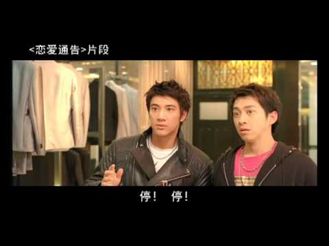 Love In Disguise Teaser Trailer   恋爱通告 预告 video