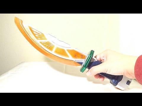 仮面ライダー鎧武 (ガイム) アームズウェポン 01大橙丸 Arms Weapon 01 DAI DAI MARU review