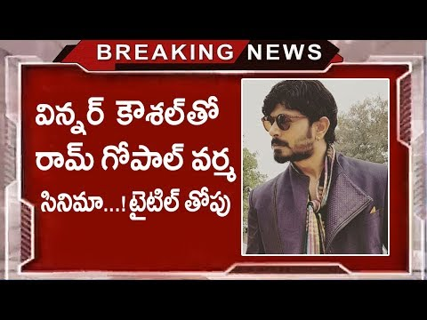 Ram Gopal Varma to Start Film With Kaushal! | RGV Upcoming Movie Updates | Tollywood Nagar