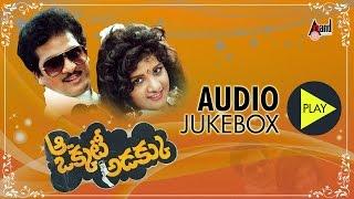 Aa Okkati Adakku | Full Songs JukeBox | Rajendra Prasad, Rambha | Telugu Old Songs