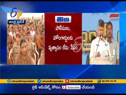 No More Difference Between Police & Home Guards | CM Chandrababu