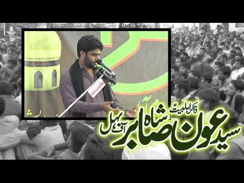 Zakir Syed Aoun Sabir | 14 Rabi Ul Awal 2018 | Rajoa Sadat Mandi Bahauddin