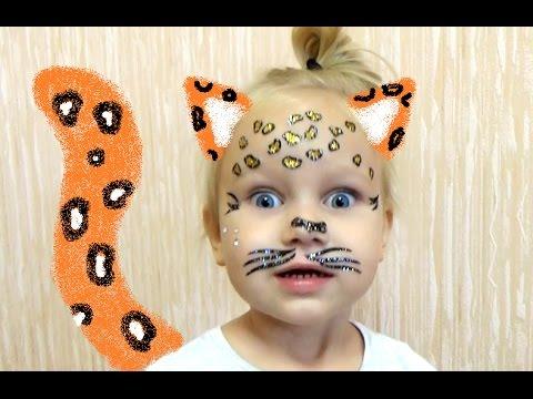 Макияж Леопард наклейки Отличник Лайф делает макияж Алисе face painting for kids entertainment