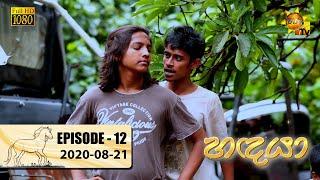 Handaya | Episode 12 | 2020-08-21